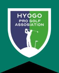 兵庫県プロゴルフ会