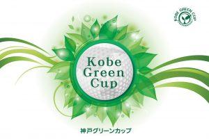 神戸グリーンカップ