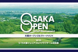 大阪オープンゴルフ2021
